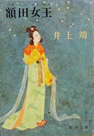 「額田大君 日本美術史」の画像検索結果