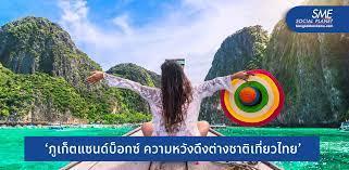 เปิดแผน 'Phuket Sandbox' เที่ยวไทยไม่กักตัว เริ่ม 1 ก.ค.นี้