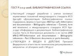 Презентация на тему ЦИТИРОВАНИЕ В ДИССЕРТАЦИИ РЕКОМЕНДАЦИИ ПО  11 ГОСТ