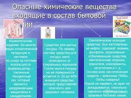 Презентация на тему Опасные вещества и средства бытовой химии  4 Опасные химические