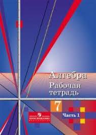 Алгебра Рабочая тетрадь класс К учебнику Алимова Ш А  7 класс К учебнику Алимова Ш А