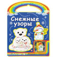 """Книга """"Снежные узоры. <b>Книжка</b>-<b>игрушка</b>"""" – купить книгу ISBN 978 ..."""