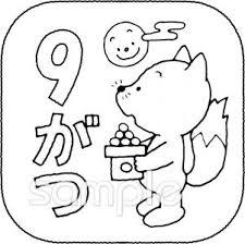 9月 月別マークイラストなら小学校幼稚園向け保育園向けのかわいい