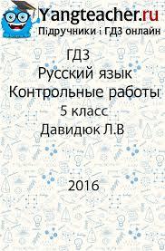 работы русский язык класс давидюк гдз ответы files контрольные работы русский язык 5 класс давидюк гдз ответы files