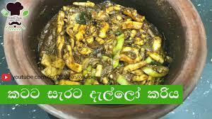 Cuttlefish Curry Recipe •