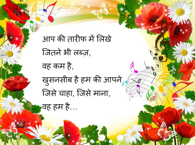 birthday shayari in hindi for lover