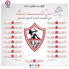 جدول ترتيب الدورى المصرى 2021. الدوري المصري ترتيب مباريات الأهلي والزمالك في الموسم الجديد