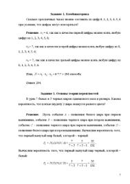 Вариант Задание Комбинаторика Сколько трехзначных чисел можно  Контрольная Вариант 2 Задание 1 Комбинаторика Сколько трехзначных чисел можно составить из цифр 0
