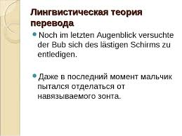 Дипломная работа по немецкому языку на тему Концепт  Лингвистическая теория перевода noch im letzten augenblick versuchte der bub