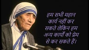 inspiring quotes by mother teresa in hindi