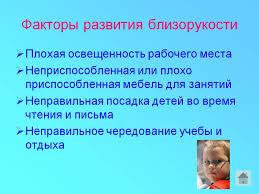 Близорукость у детей дошкольного возраста реферат Отзывы близорукость у детей дошкольного возраста реферат
