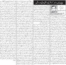 irfan siddiqui urdu column cyber crimes in current affairs irfan siddiqui urdu column cyber crimes in
