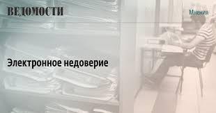 Электронное недоверие ВЕДОМОСТИ