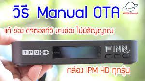 ไม่มีสัญญาณ วิธี Manual OTA ระบบ KU-Band กล่อง IPM HD ทุกรุ่น FINN UP HD  PRO 2,3 [ EP. 179 ] - YouTube