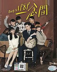 Amazon.com: Back to 1989 (English Sub, All Region DVD. 7-DVD Set): Chang  Marcus, Shao Ivy, Tsai Mini, Sun Yorke: Movies & TV