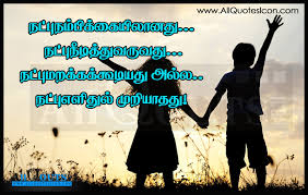 Images Of Tamil Friendship Quotes Rock Cafe