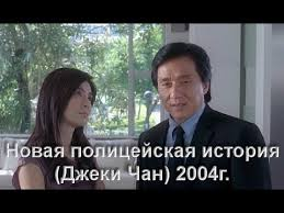 Новая <b>полицейская</b> история (<b>Джеки Чан</b>) 2004г. - YouTube
