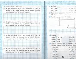Иллюстрация из для Математика класс Рабочая тетрадь № к  Иллюстрация 2 из 4 для Математика 3 класс Рабочая тетрадь № 2 к учебнику