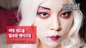 할로윈 메이크업 3탄 makeup tutorial 리빙데드돌 메이크업 living dead doll makeup series 2016 cuts