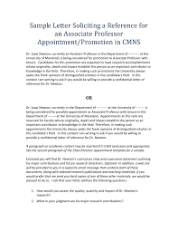 Reference Letter Assoc Prof Appt Promo