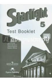 Книга Английский язык класс Контрольные задания для учащихся  5 класс Контрольные задания для учащихся школ с углубл изуч англ языка