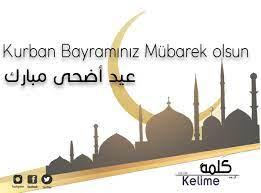عيد اضحى مبارك بالتركي - Wallpaper