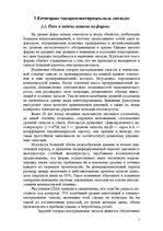 Складская логистика Запасы Реферат id  Реферат Складская логистика Запасы 4