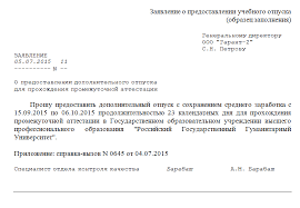 Как писать заявление на отпуск на дней zooty kids ru Как писать заявление на отпуск на 14 дней