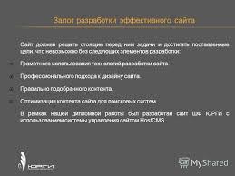 Презентация на тему Комплексная дипломная работа на тему  3 Залог разработки эффективного