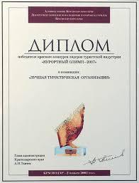 Турфирма ЭЛИТА Туапсинский район с Шепси Наши достижения  Диплом Лучшая туристическая организация Куротного олимпа 2007