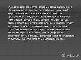 Презентация на тему Социальная структура российского общества  6 Социальная структура современного