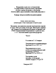 Тени Перспектива Проекции с числовыми отметками Программа  Тени Перспектива Проекции с числовыми отметками Программа методические указания и контрольные задания
