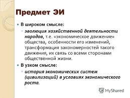 Презентация на тему Экономическая история Лекции ч  6 Предмет