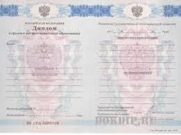 Диплом специалиста в Украине Купить диплом Украина легко  магистр диплом коледжа org
