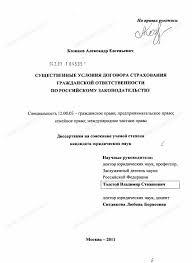 Диссертация на тему Существенные условия договора страхования  Диссертация и автореферат на тему Существенные условия договора страхования гражданской ответственности по российскому законодательству