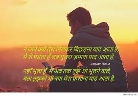 Heart Touching Sad Love Quotes Wallpapers Sad Hindi Love Shayari
