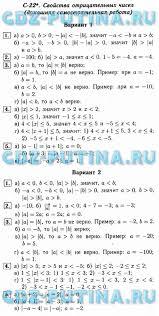 Контрольные работы виленкин класс решебник Вариант 1 виленкин контрольные работы решебник гдз Дидактические материалы по математике 6 класс чесноков а С
