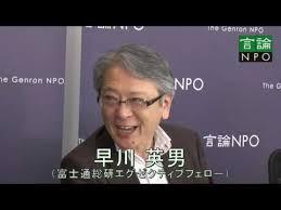 「富士通総研の早川英男エグゼクティブ・フェロー)」の画像検索結果