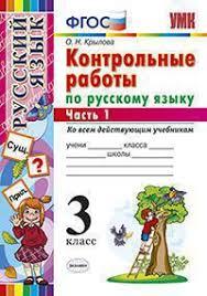 Контрольные работы по русскому языку класс Часть Ко всем  Контрольные работы по русскому языку 3 класс Часть 1 Ко всем действующим учебникам