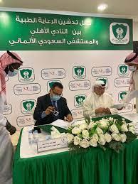 النادي الأهلي يوقع مع مجموعة مستشفيات السعودي الألماني - صحيفة التحلية  الالكترونية