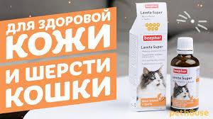 <b>Beaphar Laveta Super For</b> Cats Витамины для здоровья кожи и ...