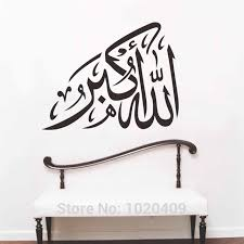 Small Picture Aliexpresscom Buy Z518 Muslim words vinyl wall stickers home