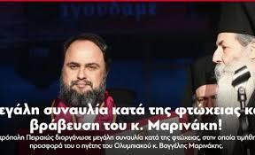 Ανανεωμένο το σάιτ της ΠΑΕ Ολυμπιακός με «ηγέτη» Μαρινάκη!
