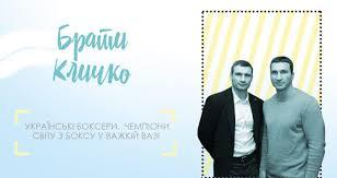 Наша гордость всемирно известные боксеры Братья Кличко Сlutch ua