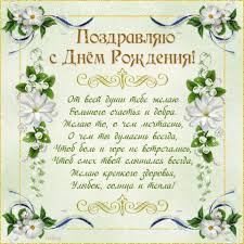 поздравления с днем рождения для любови в стихах красивые