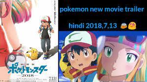 Pokemon NEW MOVIE 2018,7,13 Coming Soon - YouTube