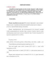 задачи статистика и макроэкономика docsity Банк Рефератов задачи статистика и макроэкономика