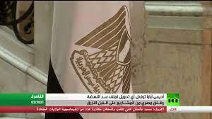 سد النهضة.. أزمة سد ومفاوضات وتدويل - YouTube