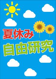 無料popデザインpdf243夏休み自由研究ポップデザイン