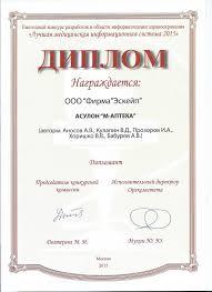 Лицензии и сертификаты ЭСКЕЙП Диплом конкурса Лучшая МИС